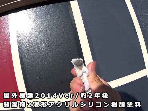 屋外暴露 2年後 アクリルシリコン樹脂塗料