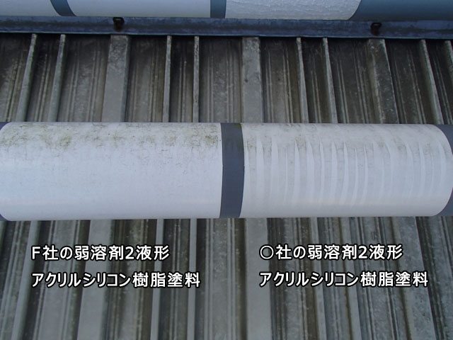F社の弱溶剤塗料と○社の弱溶剤塗料を比較