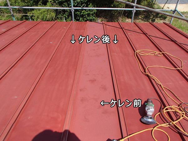 トタン屋根ケレン前後