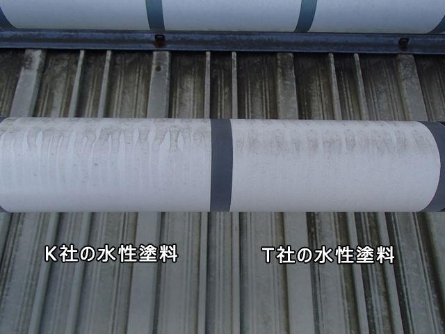 K社の水性塗料とT社の水性塗料を比較2
