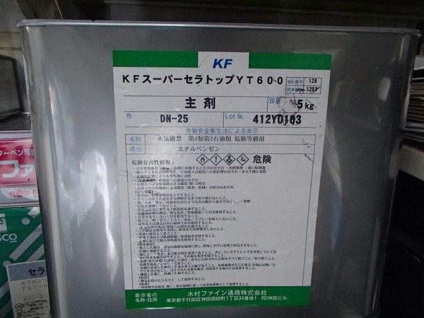 スーパーセラトップYT600
