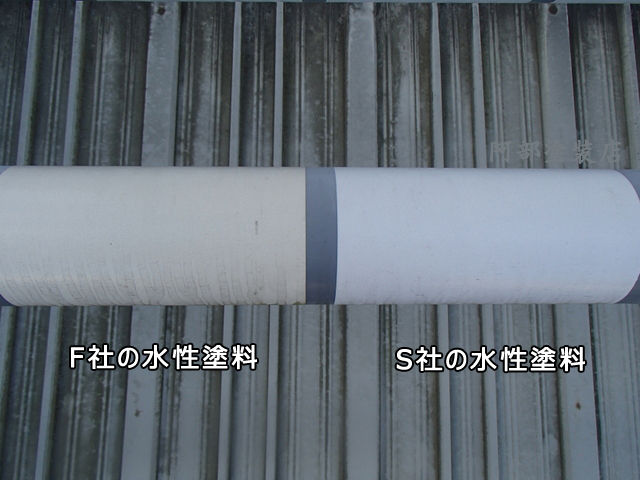 F社の水性塗料とT社の水性塗料比較