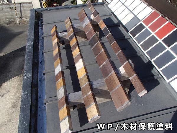 WP/木材保護塗料