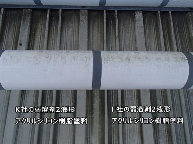 K社の弱溶剤塗料とF社の弱溶剤塗料の比較