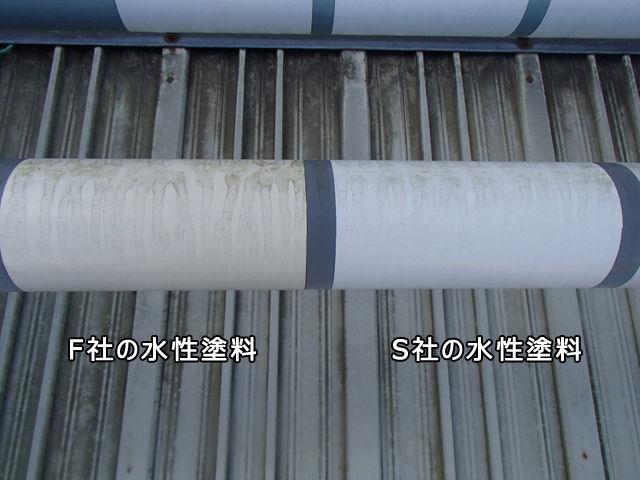 F社の水性塗料とS社の水性塗料の差