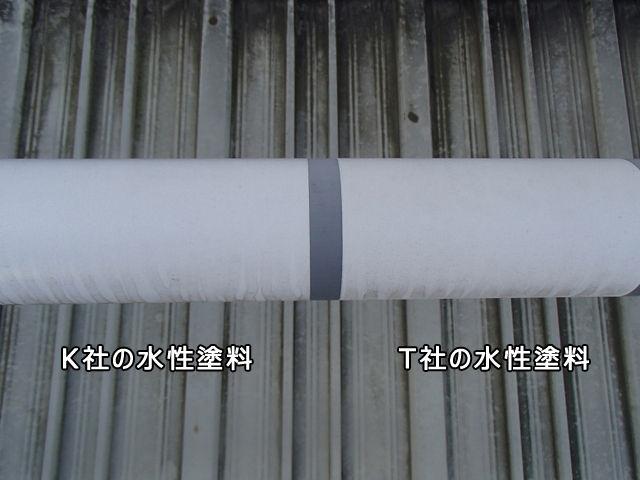 K社の水性塗料とT社の水性塗料を比較