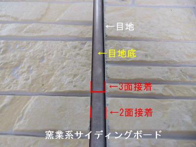 外壁サンプル