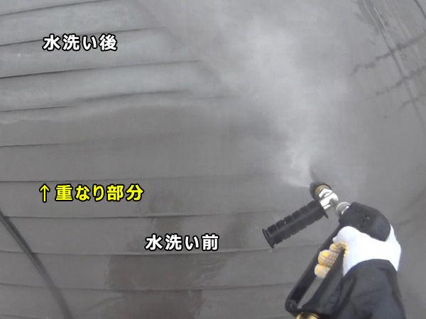 トタン屋根 洗浄