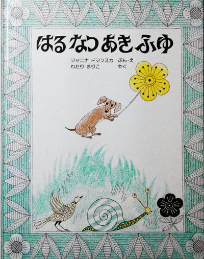 181019_harunatuakifuyu1