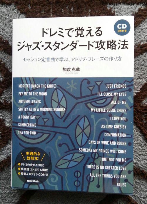 190226_jazzbook1