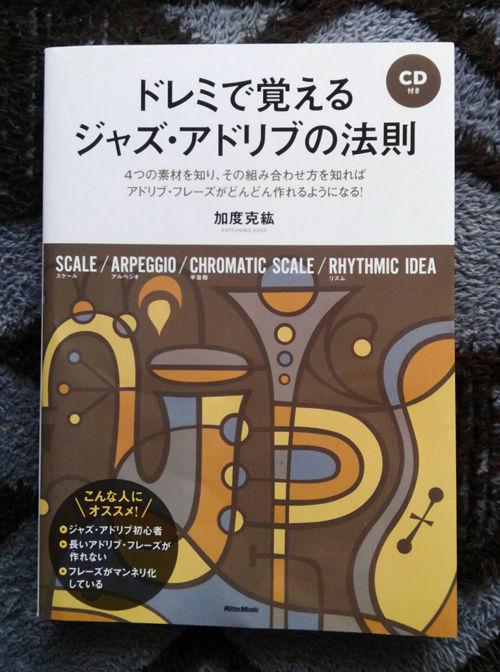 190226_jazzbook3
