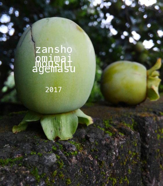 170827_zansho