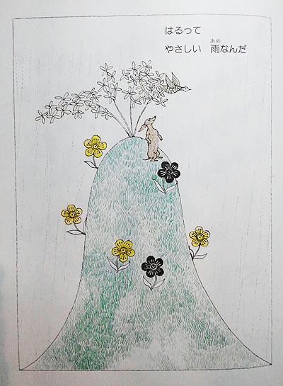 181019_harunatuakifuyu2