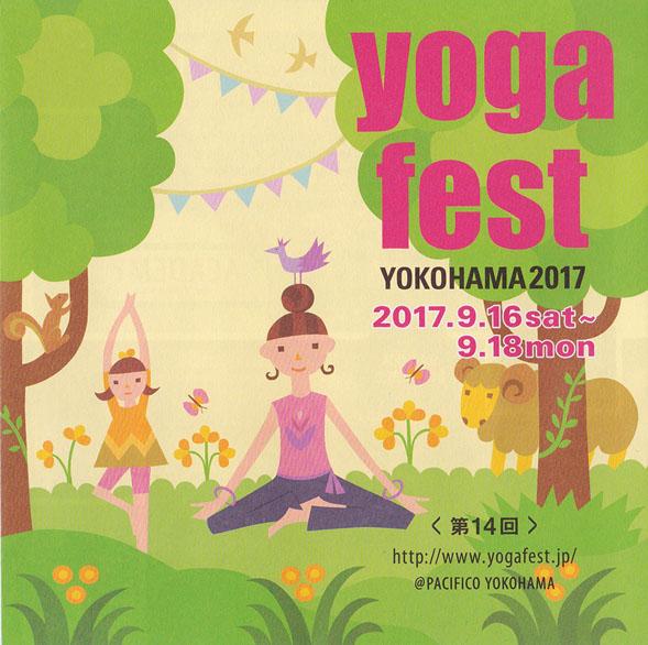 170809_yogafest2017