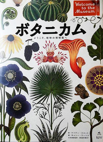 181020_botanicam1