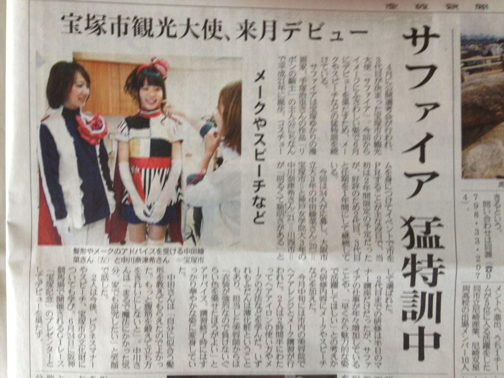 観光大使「サファイア」産経新聞