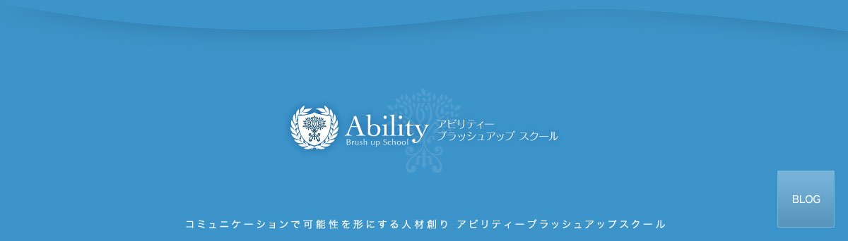 アビリティーブラッシュアップスクールブログ イメージ画像
