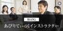 f_blog_ins