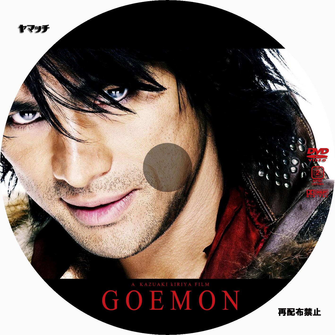 GOEMON (映画)の画像 p1_39