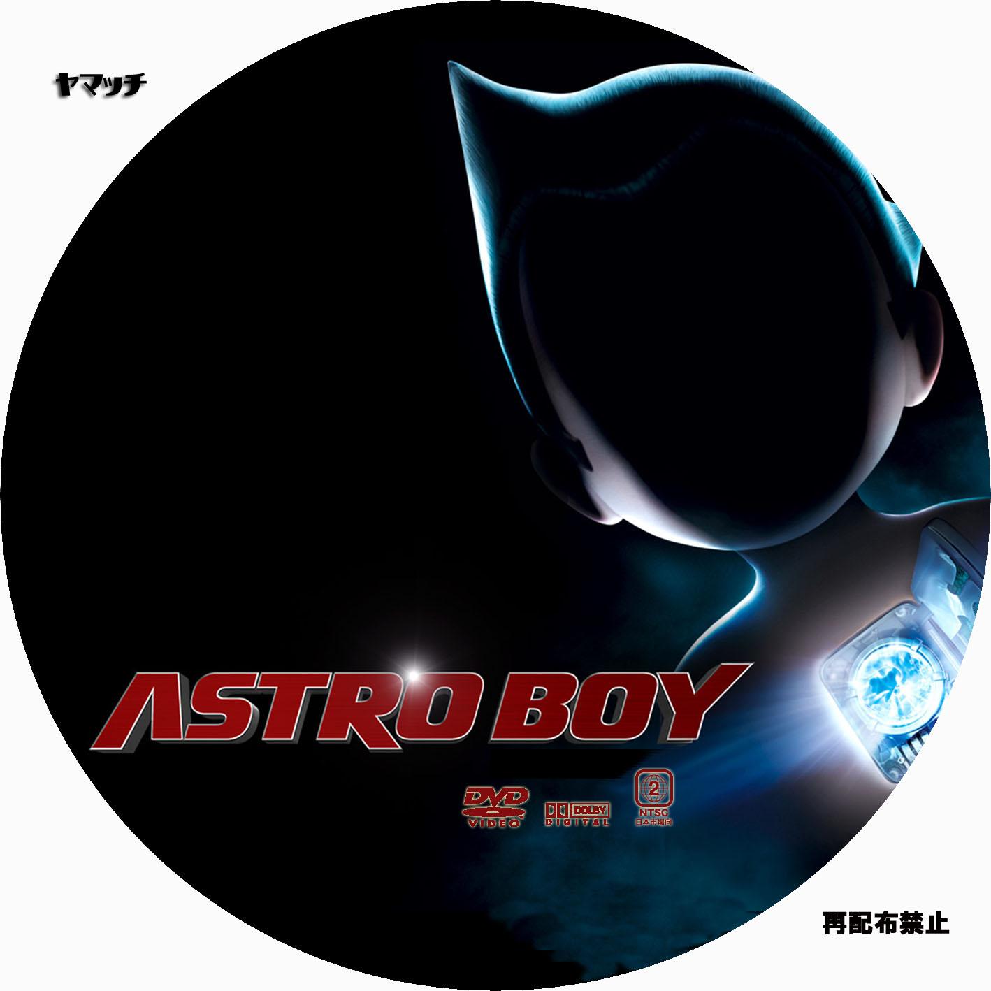 鉄腕アトム DVD-BOX(2)〜ASTRO BOY〜 日本コロムビア 最安値: 池上