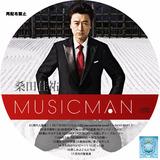 MUSICMAN2