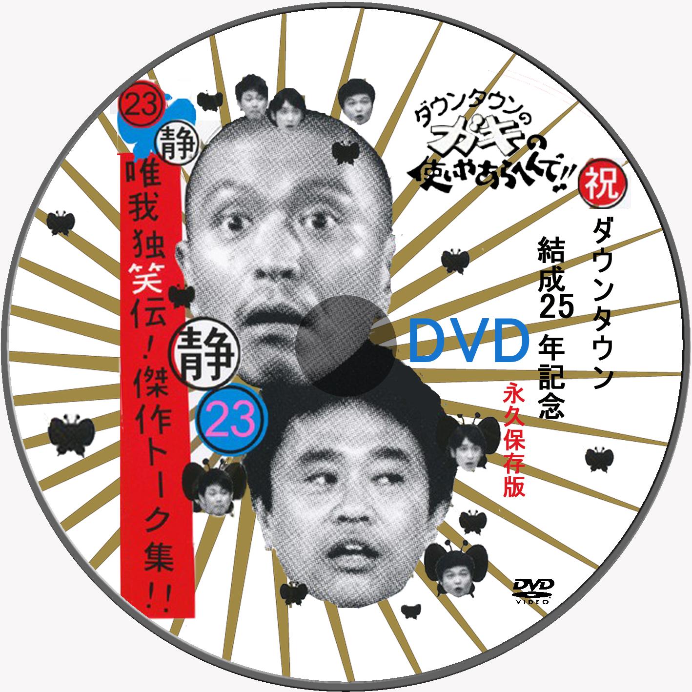 やまっちのお気楽 DVD/CDラベルダウンタウンのガキの使いやあらへんで!!