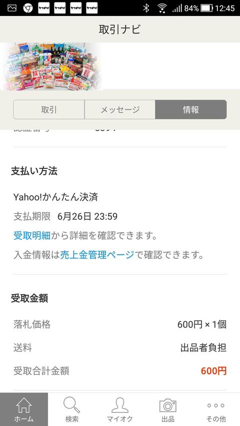 Screenshot_20ffv190620-124516