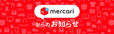 mercari_blog-1