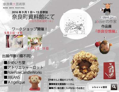 奈良空想展 (3)