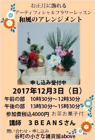 お正月アレンジメントjpg