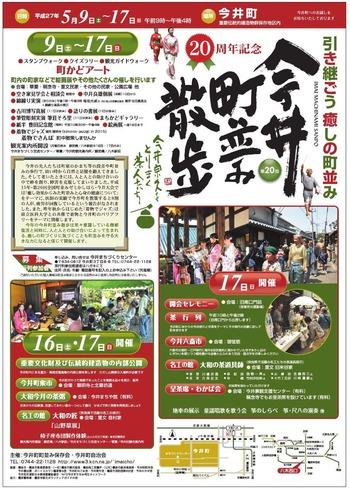 2015町並み散歩今井町