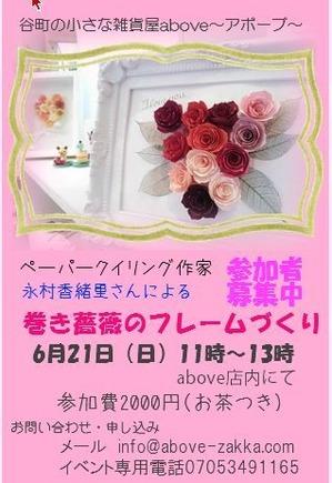 巻き薔薇のフレーム募集