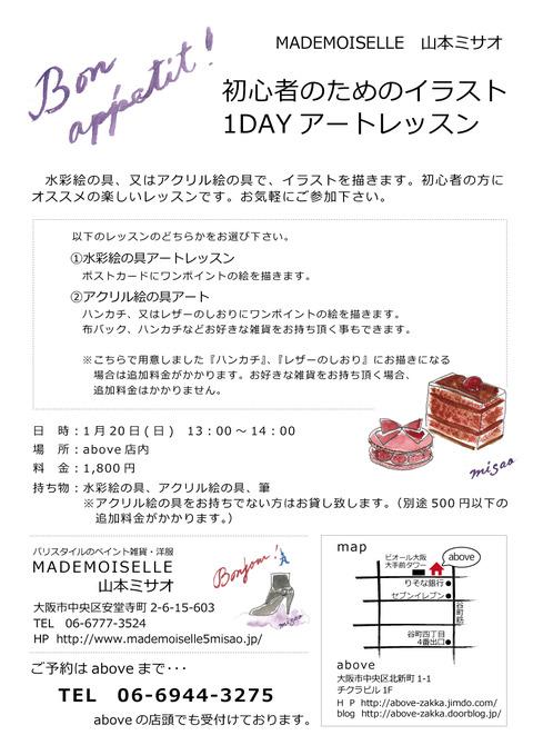 20130120マドモアゼルさん1DAYレッスン【フライヤー】JPEG
