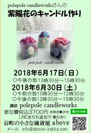紫陽花のキャンドルJPG2018年6月