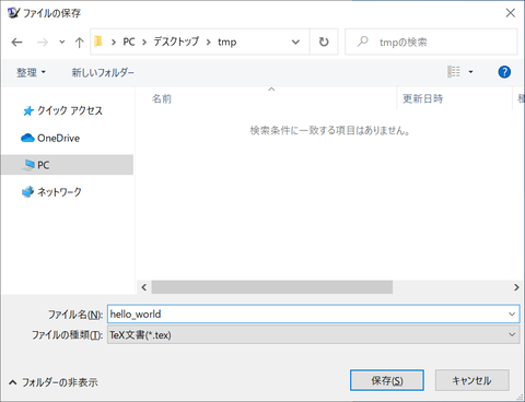tex_install_name_sample_code