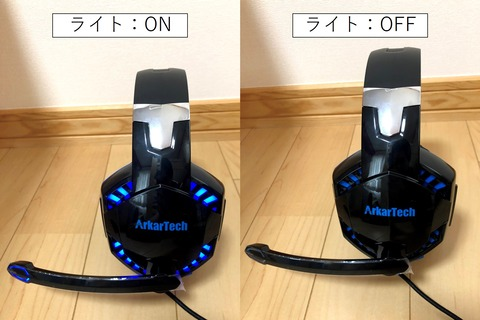 arkartech_headset_light