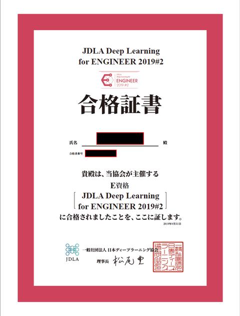 eshikaku_jdla_certificate
