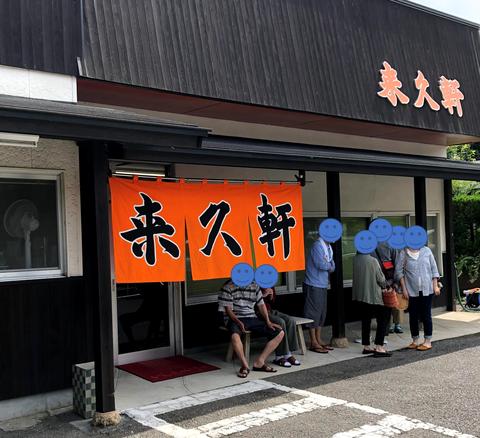 saga_trip_raikyuken_exterior