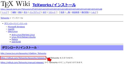 tex_install_move_to_github
