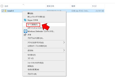 tex_install_unzipping
