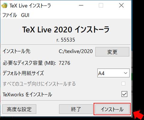tex_install_start_installing