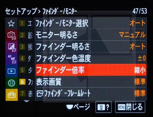 a7sIII_Menu_Finder_Scale