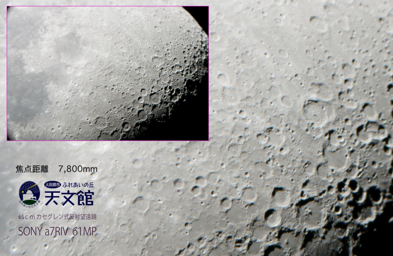 天文台の月