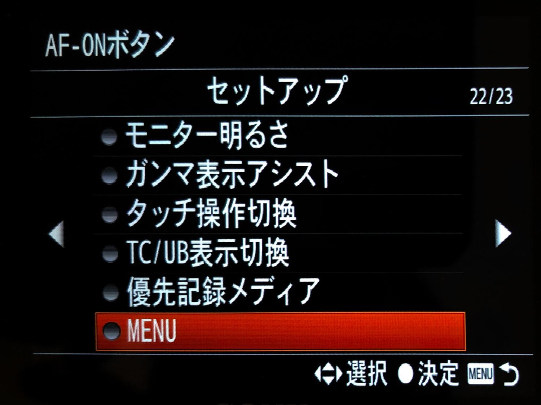 a7m3-menu