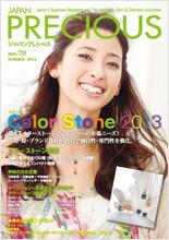 japanprecious70b
