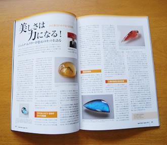 japanprecious70a