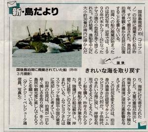 150131_北海道新聞朝刊