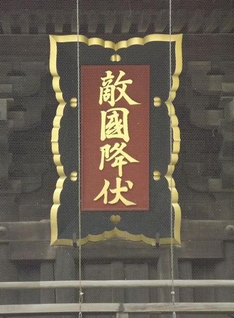 箱崎3063