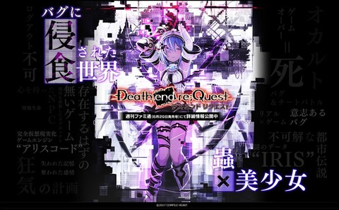 death-end-request