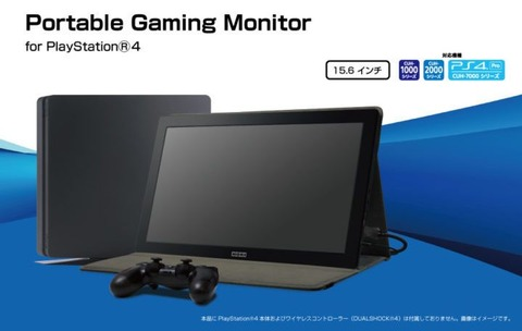 Portable-Gaming-Monitor-for-PlayStation4-e1509079152870